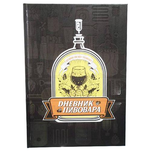 Дневник пивовара