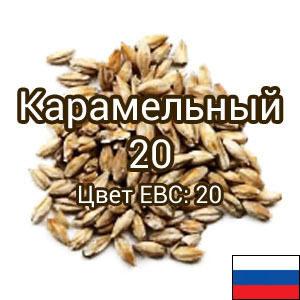Солод Карамельный 20 Россия